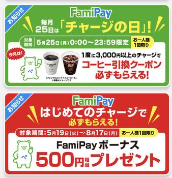 【本日25日】ファミペイ はじめてのチャージで500円もらえる!(5/1~8/17)と25日はさらにお得♡
