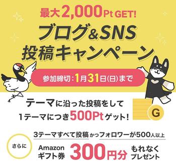 【最大500円】ゲットマネーSNS投稿でお小遣い稼ぎ!1/31まで