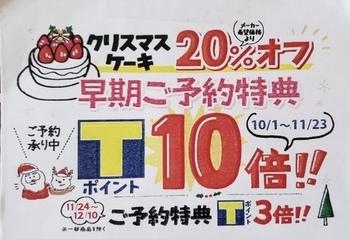 【今日はウエル活】クリスマスケーキ予約で46%オフ!と、事前にやること。