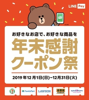 【先着400万名】LINEPay年末感謝クーポン祭り!色んな無料クーポン出ています