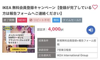 【急!】IKEA会員登録で400円復活中!