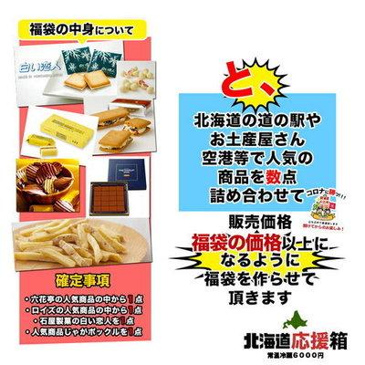 【楽天・ランキング1位に!】北海道復興支援、ロイズ・六花亭・じゃがポックル必ず入る!