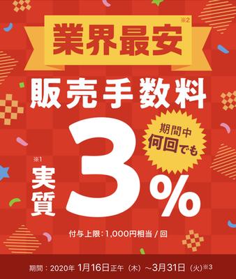 PayPayフリマ 販売手数料実質3%キャンペーン!各フリマの送料比較。