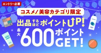 ラクマ、万能な「美容カテゴリ」出品で楽天ポイント最大600ポイント!~3/16
