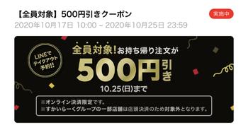 【注文しました】LINEポケオ、700円以上で500円引き!10/25まで9回利用可能( *´艸`)