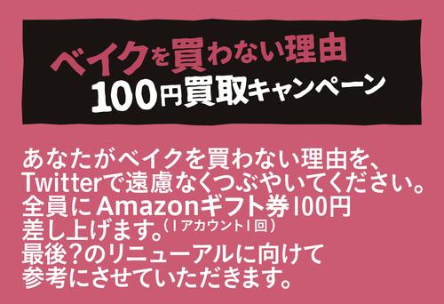 Amazonギフト券100円もらえます♪