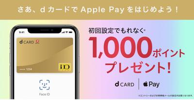 dカード×Apple Pay初回設定でdポイント1000ポイントもらえます