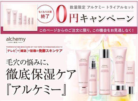 【急げ!】3000円相当の化粧品トライアルが0円!