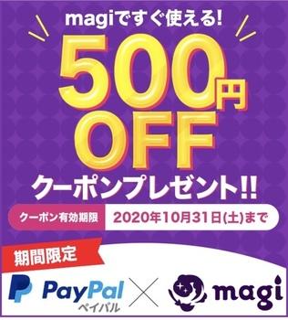 トレカ専用フリマアプリ「magi」 PayPal支払い501円から使える500円クーポン!