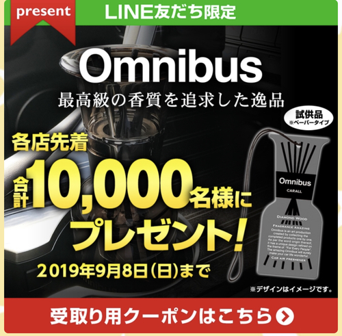 【既存LINE友達】イエローハット 各店先着1万名、車用芳香剤もらえます!