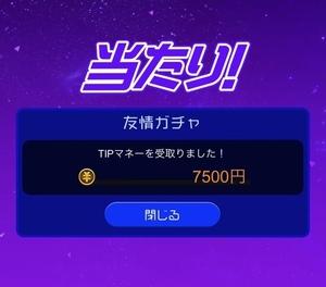 競輪「TIPSTAR」楽しい!4000円勝ちが2回も( *´艸`)