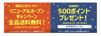 【タダポチ、安ポチ】福助オンラインストア会員登録で500ポイント( *´艸`)