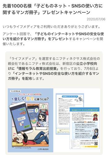 【先着1000名】ライフメディア 子供向けネット利用のマンガ冊子プレゼント