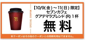 【セブンイレブンアプリ】コーヒー届いてます。お茶ペットボトル交換でも可!&マイルミッション出てます