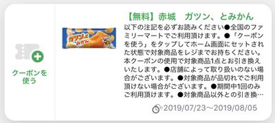 ファミペイ、クーポンとお詫びボーナス180円届いているかと!