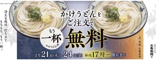 丸亀製麺 17時以降かけうどん注文でかけうどんもう一杯無料!(1/21-1/24)