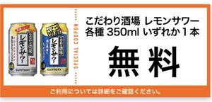 【セブンアプリ】お酒クーポンキタ━(゚∀゚)━!と、お酒買ってお酒もらえるかもキャンペーン。