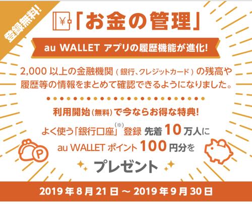 【先着10万名】auWALLET、銀行口座登録で100ポイント!