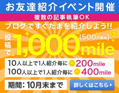ブロガー必見!すぐたまを紹介してもれなく500円!