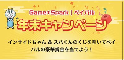 PayPal もれなく200円以上当たる「年末キャンペーン」