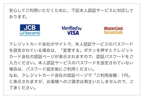 三井住友カードでクリックポスト払いとnanacoチャージ