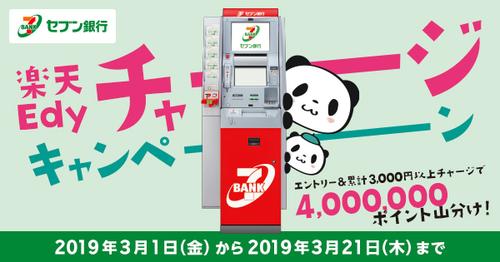 楽天Edy×セブン銀行 チャージで400万ポイント山分けキャンペーン