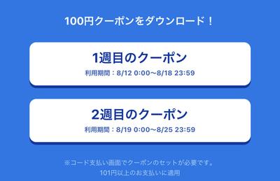 【追記】セブンイレブン、LINE Pay100円クーポン2週目!とアプリの無料クーポン抽選について