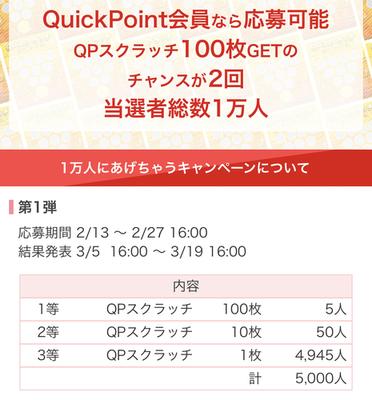 登録でPayPay残高がもらえるQuick Point、お得なキャンペーン中です!