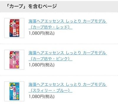 タダポチも可!ラサーナファン必見!999円OFFクーポン届いています!送料以下で購入してきました!