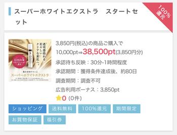 急ぎ!ポイントインカム、3850円ドクターリセラの基礎化粧品スターターセット実質無料!