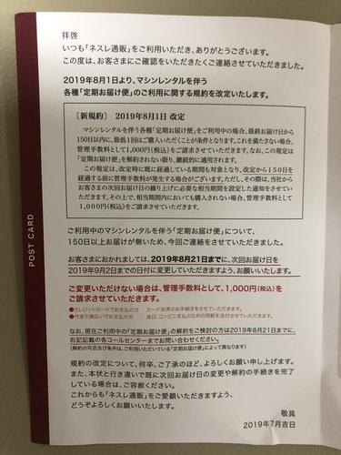 【悲報】ネスレ、150日より先の次回お届けは1000円請求されます