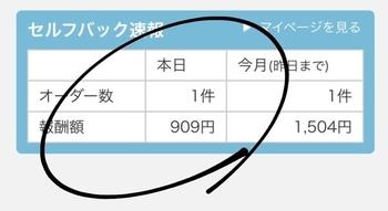 【A8ネット】リモートワーク会員登録で999円のお小遣い!