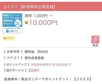 【承認!】ゲットマネー 手出しなし10分で完了!「コエタス」登録+100ポイント獲得で1000円!