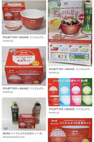 【店舗限定?】特茶買ってBRUNOミニどんぶり&豆皿セットがもらえる