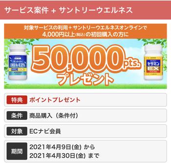 ECナビ、サントリーウエルネス初回購入4000円以上で5000円もらえる!羨ましいー!