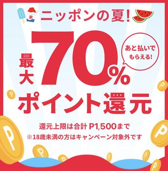 NEW【固定】メルペイあと払いで最大70%還元!!