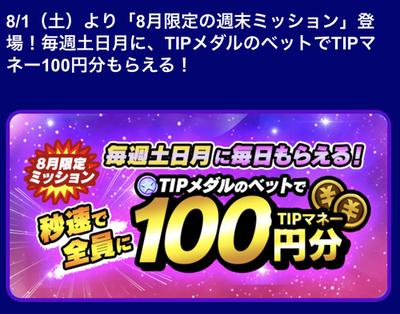 【TIPSTAR】8月毎週土日月にメダルベットでマネー100円分、合計1500円!グループプレイミッションも開催中☆