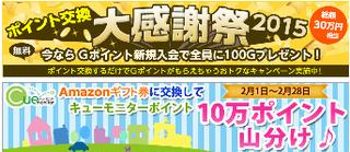 キューモニター→Gポイント・ポイント交換山分けキャンペーン