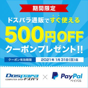 ドスパラ×ペイパル、501円以上で使える500円クーポン!