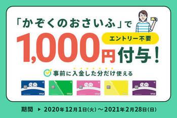 「かぞくのおさいふ」2000円以上チャージで1000円もらえます!