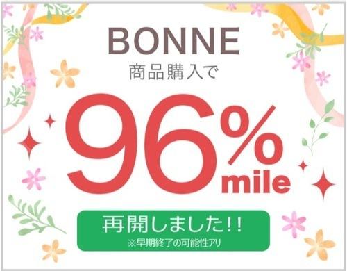 【終了】超いそ!!!!すぐたまBONNE復活してます!!!!しかも48%のまま!!