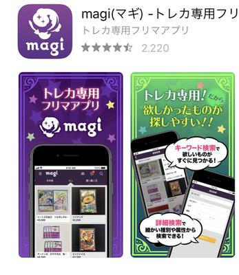 トレカ専用フリマアプリ「magi」はじめました!登録で400ポイント
