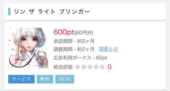【ハンター要員に良】ポイントインカム アプリ予約で60円!その他アプリ案件