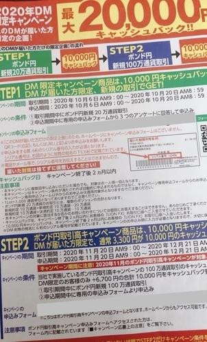 DM届いた方限定!ヒロセ通商LIONFXポンド円取引で約8000円お小遣い!