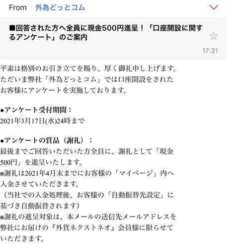 【外為どっとコム利用者】現金500円もらえるメール来てませんか!