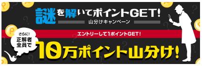 楽天 「謎解きキャンペーン」正解者全員で10万ポイント山分け!