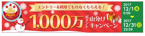 楽天キャンペーン4.2.png