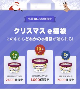 LINEギフト、今日は500円で2個以上のハーゲンダッツ!