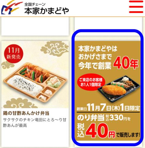 【予告】11/7かまどや、のり弁当が40円!
