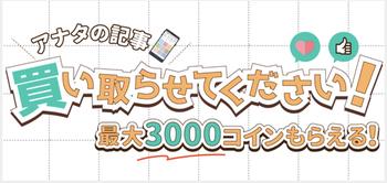 itsmonイツモンの記事が100~3000コインで買い取ってもらえる!